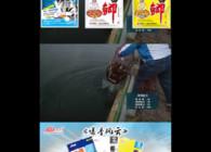 《東北漁事》遼寧眾信南北征戰所向披靡爆香風云爆香鯽