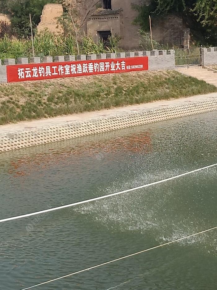 澄城县渔跃垂钓园