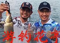 《戶外老曹》 實戰花亭湖:因為這條魚,白條要叫老曹一天哥哥!