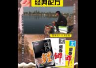 《東北漁事》遼寧眾信湖庫休閑黑坑垂釣狂釣鯉魚爆香鯉