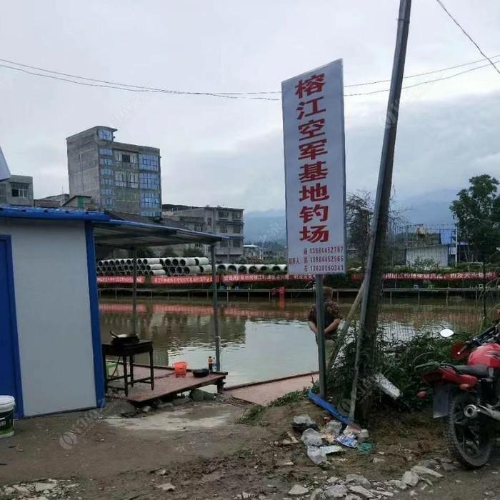 榕江空军基地钓场