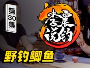 《李震说钓》第30集 野钓鲫鱼