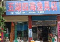 五湖四海渔具店
