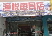 渔悦鱼具店