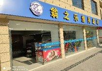 翁之乐渔具超市