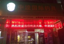 中逵国际钓具连锁店(崇阳店)