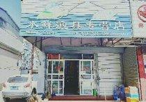 水鲜渔具店