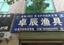 白水县卓辰渔具店