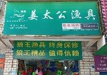 姜太公漁具