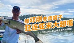 《白条游钓》接邓刚老师窝子,2小时能钓100斤大翘嘴?