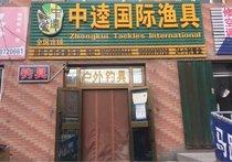 中逵国际渔具