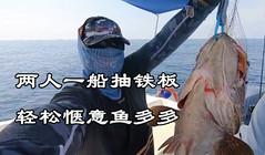 《全球钓鱼集锦》普吉岛海钓,两个人一条船出海钓鱼,石斑多多!