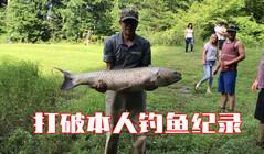 《全球钓鱼集锦》小钩细线钓大鱼,小手竿钓获42磅大草鱼!