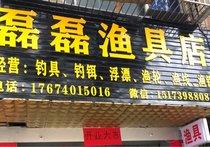 磊磊渔具店