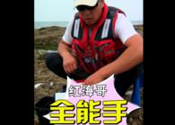 《东北渔事》辽宁众信红海哥海钓新品全能手隆重上市