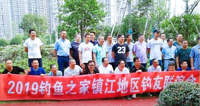 2019钓鱼之家镇江地区钓友联谊会(第七次)野钓比赛