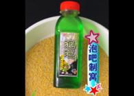 《东北渔事》辽宁众信玉米王泡吧大瓶泡吧浸泡小米