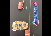 《东北渔事》辽宁众信钓鱼新玩法泡吧颗粒泡吧滚雪球!