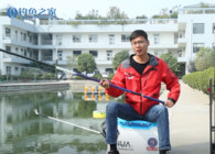 《钓鱼公开课》第68期丨长竿如何握竿