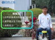 《yabotiyu--任意三数字加yabo.com直达官网公开课》第73期丨抛竿侧抛法 中