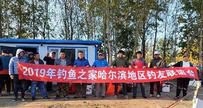 钓鱼之家——哈尔滨地区钓友联谊会