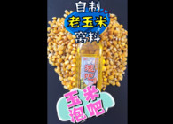 《东北渔事》辽宁众信新产品新玩法泡吧自制玉米重窝