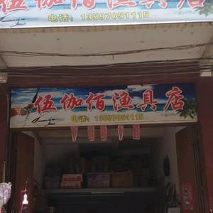 伍伽佰漁具店