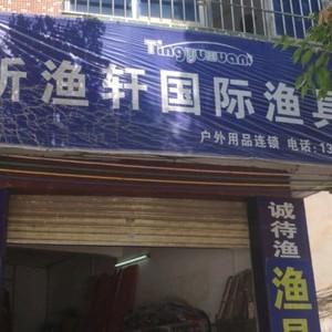 聽漁軒國際漁具店