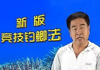 《程宁钓鱼视频》竞技钓鲫鱼教学视频第15集