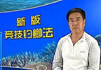《程宁钓鱼视频》竞技钓鲫鱼教学视频第18集