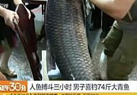 钓友水库钓到74斤大青鱼遛鱼三小时将其擒上岸