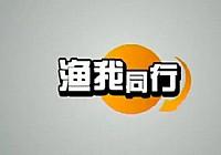 《渔我同行》化老师小崔王超水库行(上)