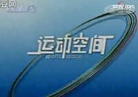 《水库钓鱼视频》CCTV野钓全攻略 第3集