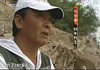 《野钓全攻略》CCTV5钓鱼教学之野钓全攻略 第12集