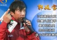 《化绍新钓鱼视频》培训全纪录