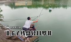 《眼镜哥说鱼》这个黑坑鱼口超轻,看我0.6子线照样轻松上岸!