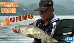 《游钓中国7》第20集 秋钓响洪甸,草鲤连连!